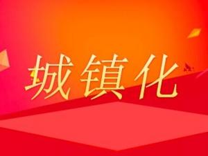 南宁城镇化率达60.23% 比全国高2.88个百分点