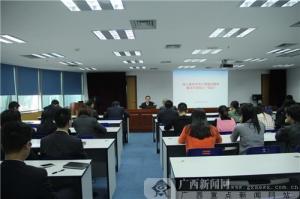 中银保险广西分公司开展党风廉政建设工作培训