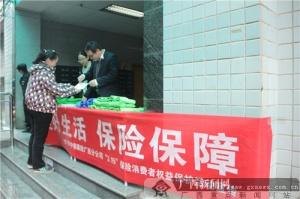 """中银保险广西分公司开展""""3·15""""保险消费者权益保护活动"""