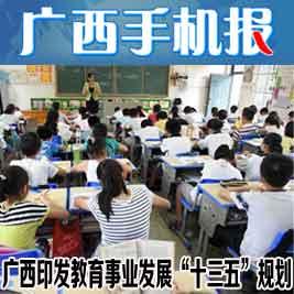 广西手机报3月21日