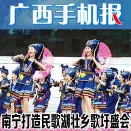 广西手机报3月22日上午版