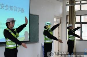 防城港:交通安全进大学校园