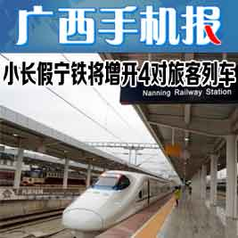 广西手机报3月23日上午版