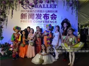 琦琦芭蕾少儿舞蹈比赛发布会在南宁举办