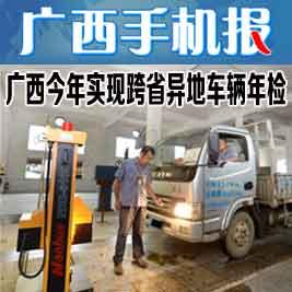 广西手机报3月24日上午版