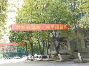 广西部分高校学生沉迷网贷 学生为何敢花未来的钱