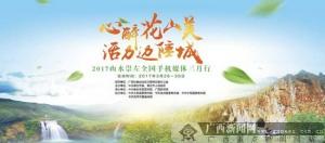 2017山水崇左全国手机媒体三月行活动26-30日举行