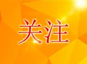 """2017""""中国-东盟三大礼仪赛事""""将举办 推出四项活动"""