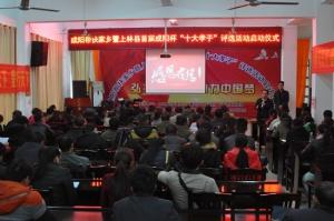 """上林县首届成阳杯""""十大孝子""""评选活动在塘红乡启动"""