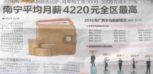 广西平均月薪报告出炉 南宁4220元排名第一