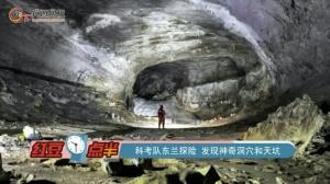 科考队东兰探险 发现神奇洞穴和天坑