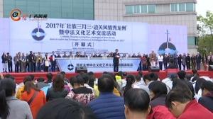 龙州:中法文化艺术交流活动盛大开幕