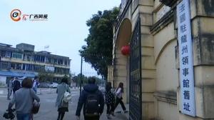 法国领事馆旧址赏天琴别有风情