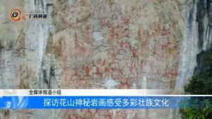 探访花山神秘岩画感受多彩壮族文化