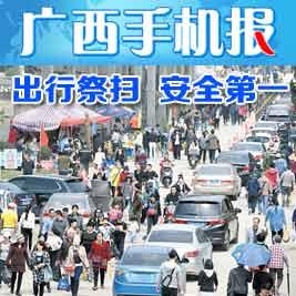 广西手机报4月4日