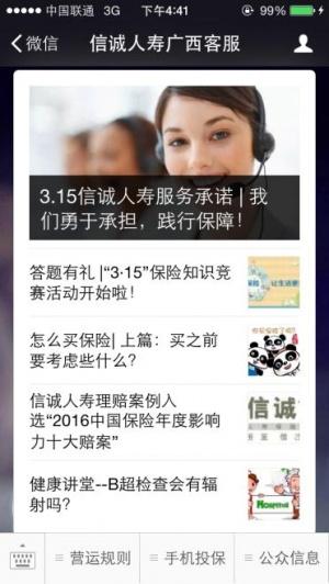 """信诚人寿 """"3.15""""期间通过官网官微推送大量保险消费提示信息"""