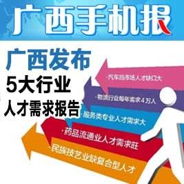 广西手机报4月5日