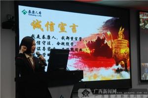 """泰康人寿广西分公司开展""""诚信销售宣传月""""系列活动"""