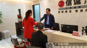 信诚人寿广西分公司在全区开展总经理接待日活动
