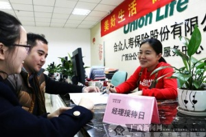 合众人寿广西分公司开展3.15消费者权益保护周活动