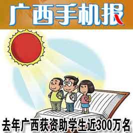 广西手机报4月10日
