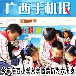 广西手机报4月11日