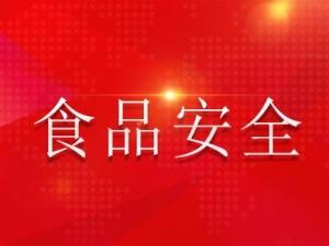 广西出台新规:食品安全党政同责