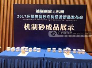 德刚联重工制砂专利设备举行发布