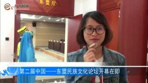 第二届中国―东盟民族文化论坛开幕在即