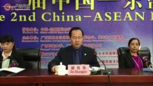 第二届中国―东盟民族文化论坛开幕 相关嘉宾致辞