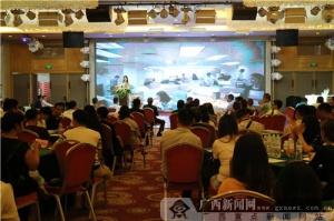 互联网+分享经济研讨会在南宁举行