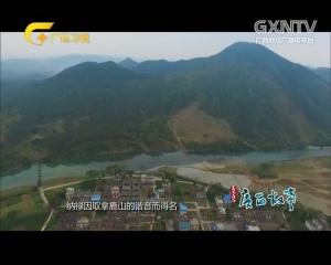 《广西故事》第六十集 :象州纳禄 朱氏遗风