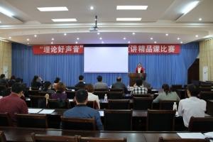 """上林县举行""""理论好声音""""大众宣讲精品课比赛"""