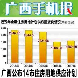 广西手机报4月18日下午版
