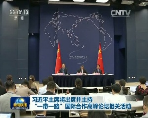 """习近平主席将出席并主持""""一带一路""""国际合作高峰论坛相关活动"""