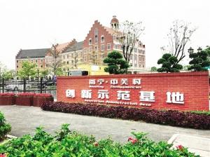 南宁·中关村创新示范基地成效显现