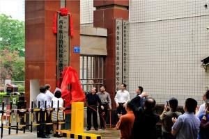 自治区民族宗教事务委员会举行挂(揭)牌仪式