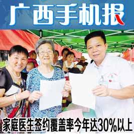 广西手机报4月20日上午版