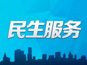 广西交出一份份温暖民生清单 让民众有更多获得感