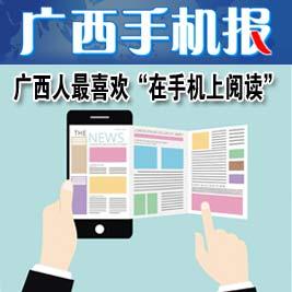 广西手机报4月21日上午版