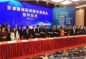 兴业银行集团联手参设京津冀城际铁路发展基金