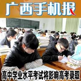 广西手机报4月21日下午版