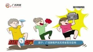 南宁:广场舞噪声扰民将被暂扣音响