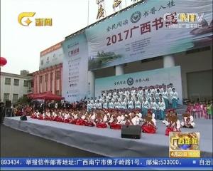 2017年广西全民阅读活动启动 首届广西书展开幕