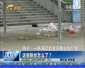 南宁:一场演唱会丢下数十吨垃圾 这些粉丝怎么了