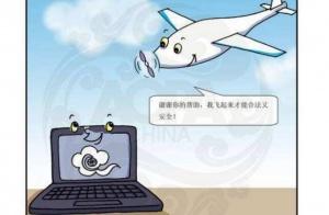 确保无人机不乱飞须综合施策