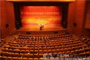 优秀传统道德文化专题讲座在财院举行