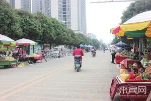 """来宾滨江北路变身""""马路市场"""""""