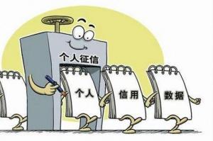 信息保护要与发展个人征信同步