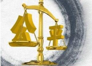 评判公平正义,还需有法律常识